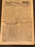 1944 За Советскую Родину. Злодеяния немцев на Украине. Киев, фото №9