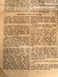 1944 За Советскую Родину. Восстановление народного хозяйства Украины.., фото №4