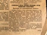 1944 За Советскую Родину. Восстановление народного хозяйства Украины.., фото №5