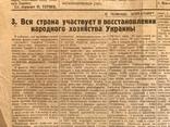 1944 За Советскую Родину. Восстановление народного хозяйства Украины.., фото №6