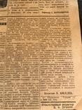 1944 За Советскую Родину. Восстановление народного хозяйства Украины.., фото №7
