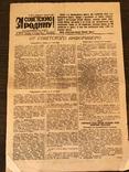 1944 За Советскую Родину. Восстановление народного хозяйства Украины.., фото №11