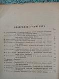 Труды Института чайного хозяйства 1935 г. тираж 1 тыс., фото №10