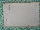 Труды Института чайного хозяйства 1935 г. тираж 1 тыс., фото №11