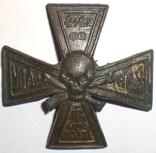 4-я Ударная пехотная дивизия фото 2