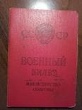 Удостоверения + Военный билет на артиллериста-участника ВОВ фото 2