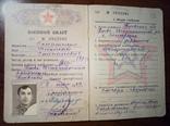 Удостоверения + Военный билет на артиллериста-участника ВОВ фото 3