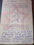 Удостоверения + Военный билет на артиллериста-участника ВОВ фото 6