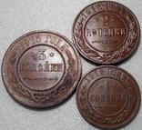 1, 2, 3 копейки 1915 кабинетные