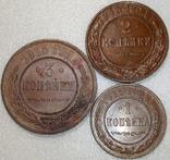 1, 2, 3 копейки 1915 кабинетные фото 2