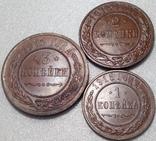 1, 2, 3 копейки 1915 кабинетные фото 3
