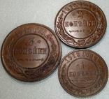 1, 2, 3 копейки 1915 кабинетные фото 4