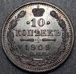 10 копеек 1909