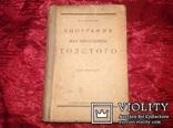 Л.Н.Толстого /Биография,Прижизненная /., фото №2