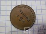 5 копейки 1922 г. Вторая Государственная шорно-футлярная и чемоданная фабрика., фото №8