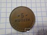 5 копейки 1922 г. Вторая Государственная шорно-футлярная и чемоданная фабрика., фото №9