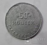 50 копеек 1922 г. Вторая Государственная шорно-футлярная и чемоданная фабрика, фото №7