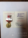Медаль 50 лет Победы с документом, фото №3