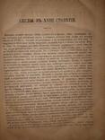 1860 Англия в 18 столетии в 2 частях, фото №3