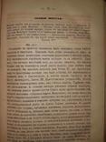 1860 Англия в 18 столетии в 2 частях, фото №7