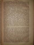 1860 Англия в 18 столетии в 2 частях, фото №8
