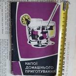 Напої домашнього приготування 1970р., фото №2