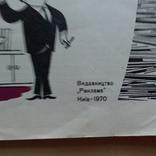 Напої домашнього приготування 1970р., фото №3