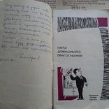 Напої домашнього приготування 1970р., фото №4