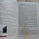 Напої домашнього приготування 1970р., фото №6