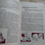 Напої домашнього приготування 1970р., фото №7