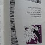 Напої домашнього приготування 1970р., фото №8