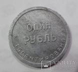 1 рубль 1922 г. Вторая Государственная шорно-футлярная и чемоданная фабрика., фото №5