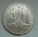 1 рубль 1978 г. Олимпиада-80 Кремль, фото №2