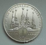 1 рубль 1978 г. Олимпиада-80 Кремль, фото №3