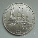 1 рубль 1978 г. Олимпиада-80 Кремль, фото №4