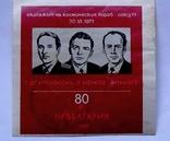 Продам блок-марку(космос) Болгарии 1971г /г.София/, фото №2