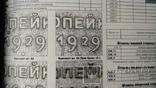 Петербургский коллекционер 2008 год 3(48), фото №5