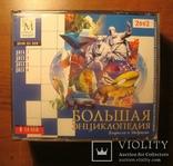 Большая энциклопедия Кирилла и Мефодия 2002, фото №2