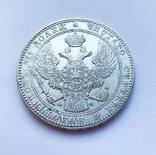 1 1/2 рубля 10 злотых 1836 года., фото №3