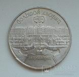 5 рублей 1990 г. Большой Дворец Петродворец, фото №4