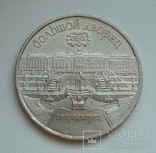 5 рублей 1990 г. Большой Дворец Петродворец, фото №6