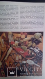 Кулинария  . Справочное пособие   1989 г  Киев, фото №4