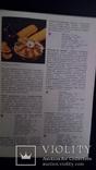 Кулинария  . Справочное пособие   1989 г  Киев, фото №11