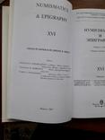 Нумизматика и Эпиграфика. Том XVI (том 16) 1999 г, фото №5