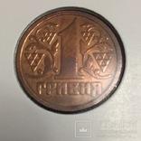 1 гривна  1996 года  копия ., фото №7