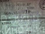 Билеты в кино  ссср Мукачево 2 шт, фото №5