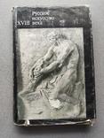 Русское искусство 18 века 1973, фото №2