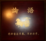 Конфуций и его учение: статуэтка, скрижали и пр. фото 2