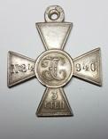 Георгиевский Крест 3 ст. Копия, фото №2