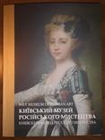 Київський музей російського мистецтва